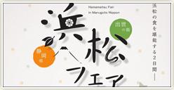 「まるごとにっぽん 浜松フェア」開催!