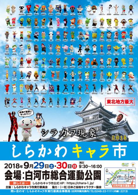「しらかわキャラ市 2018」開催!
