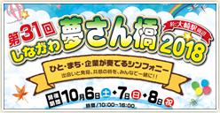 「第31回 しながわ夢さん橋2018」開催!