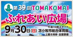 「第39回 TOMAKOMAIふれあい広場」開催!
