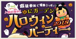 「ゆにガーデンハロウィンパーティー2018」開催!