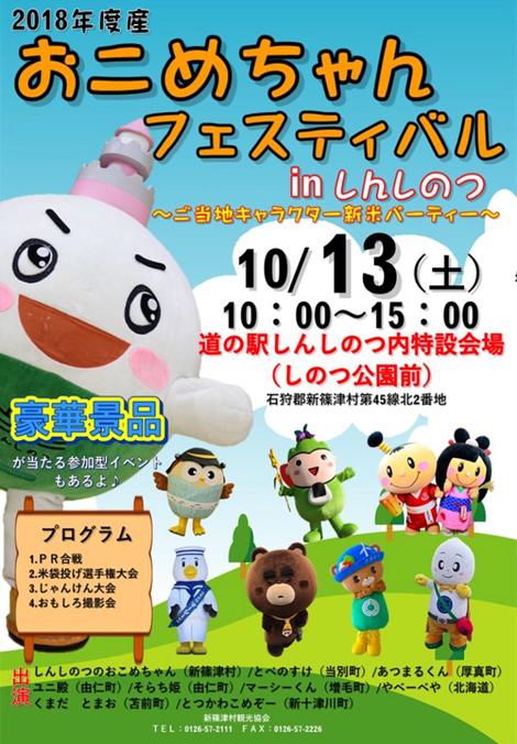 「おこめちゃんフェスティバル in しんしのつ」開催!