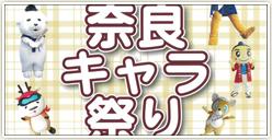 「奈良キャラ祭り2018」開催!