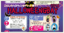 「HALLOWEENGBAY2018」開催!