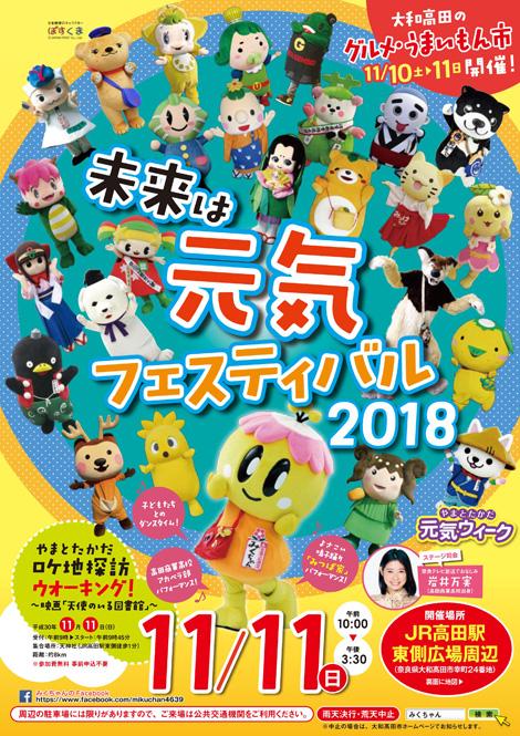 「未来は元気フェスティバル2018」開催!
