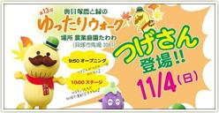 「第13回 奥貝塚農と緑のゆったりウォーク」開催!