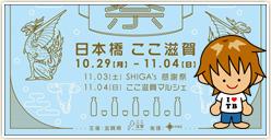 「ここ滋賀 1st ANNIVERSARY-大感謝祭-」開催!