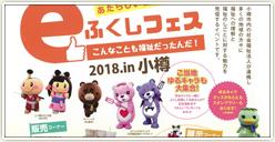 「eふくしフェス こんなことも福祉だったんだ! 2018.in小樽」開催!