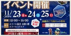 「冬の函館イベント」開催!