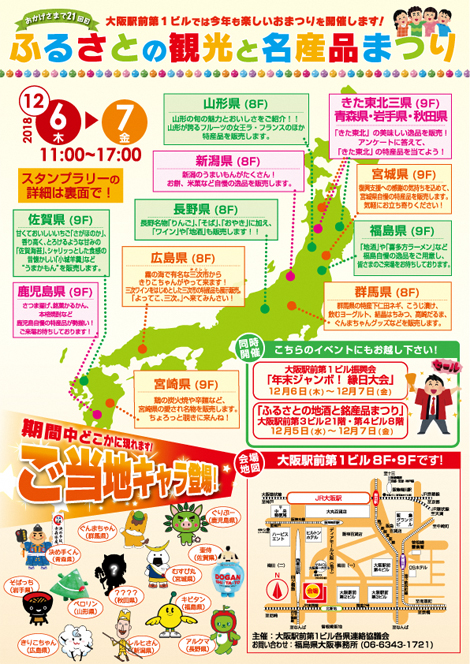 「ふるさとの観光と名産品まつり」開催!