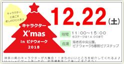 「キャラクターX'mas in ビナウォーク2018」開催!