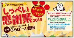 「しっぺいお誕生会」開催!