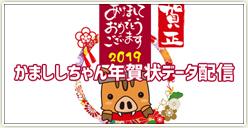 「かまししちゃん年賀状データ」配信!