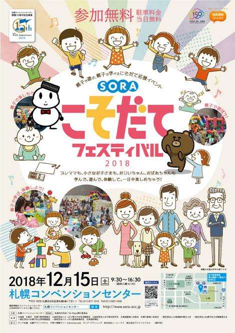 「SORAこそだてフェスティバル2018」開催!