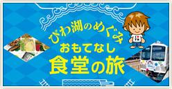 「びわ湖のめぐみ おもてなし食堂の旅 『虹たび号』で大人の遠足」タボくん出演!