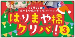 「はりまや橋クリパ!3」開催!