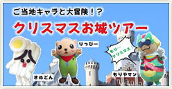 「ご当地キャラと大冒険!?クリスマスお城ツアー」開催!