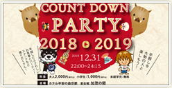 「COUNT DOWN PARTY 2018→2019」開催!