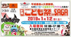 「新春!こども祭inSAGA」開催!