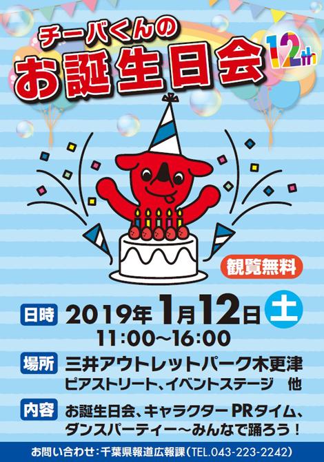 「チーバくんのお誕生日会 12th」開催!