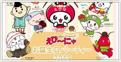「えび~にゃお誕生日パ~ティ~2019」開催!