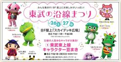 「東武の沿線まつり~東武東上線キャラクター豆まき~」開催!