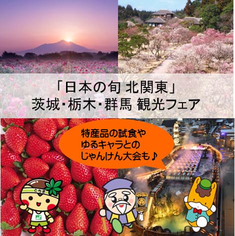 「日本の旬 北関東 茨城・栃木・群馬 観光フェア」開催!