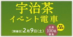 「宇治茶イベント電車」運行!