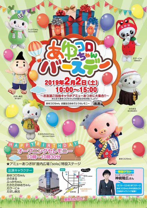 「あゆコロちゃんお誕生日おめでとうセレモニー」開催!