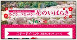 「2019いばらきの春観光キャンペーン」開催!