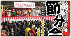 「平成31年 羽生毘沙門天節分会~キャラクター豆まき大会~」開催!