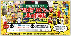 「第3回さのまるの日イベント ご当地グルキャラ大作戦 ガリッとさのまるかじり」開催!