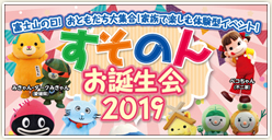 「すそのんお誕生会2019」開催!