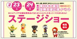 「第10回 東日本大震災復興支援応援イベント」開催!