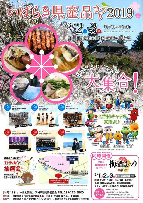 「いばらき県産品まつり2019」開催!