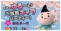 「第7回ゆる~いご当地キャラパーティー!in湘南茅ヶ崎」開催!