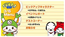 「第72回ご当地キャラ放送局」明日20時から生放送!