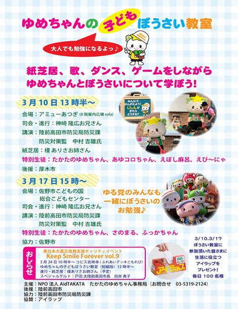 「ゆめちゃんの子どもぼうさい教室」開催!
