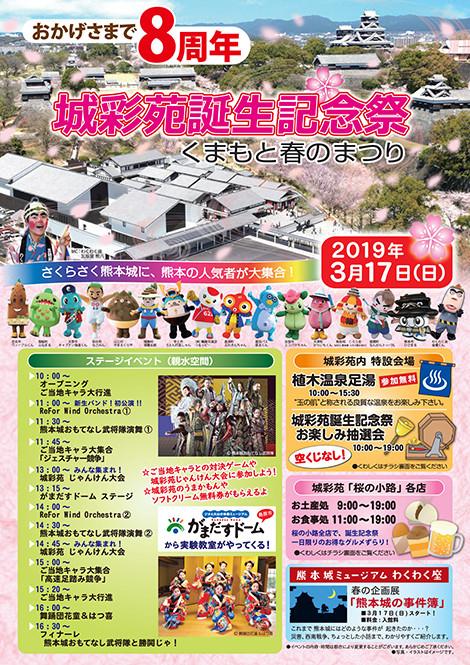 「城彩苑誕生記念祭 くまもと春のまつり」開催!
