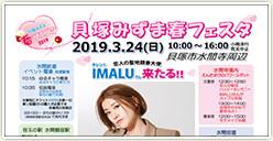 「貝塚みずま春フェスタ」開催!