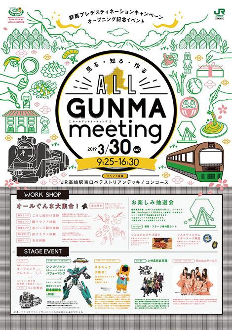 「ALL GUNMA meeting」開催!