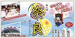 「第8回 奈良食祭」開催!