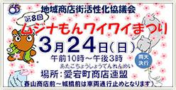 「第8回 ムジナもんワイワイまつり」開催!