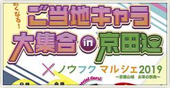 「ご当地キャラ大集合in京田辺×ノウフクマルシェ2019」開催!