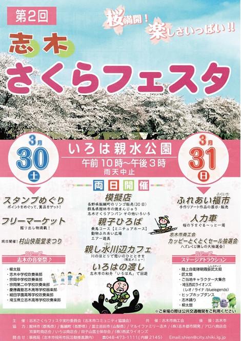 「第2回 志木さくらフェスタ」開催!