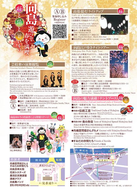 「向島遊びで春を満喫~桜と踊と旨いもの~」開催!