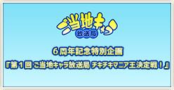 「第73回ご当地キャラ放送局」明日20時から生放送!