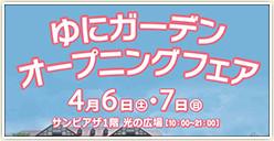「ゆにガーデンオープニングフェア」開催!