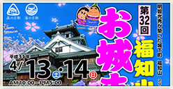 「第32回 福知山お城まつり」開催!