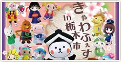 「きゃわふぇすin栃木市 にかいめっ☆」開催!